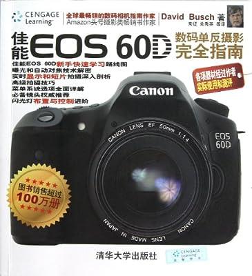 佳能EOS 60D数码单反摄影完全指南.pdf