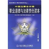 中国注册会计师职业道德与法律责任读本/北京注册会计师后续教育丛书_2013-5-27 17:51:37_0/20