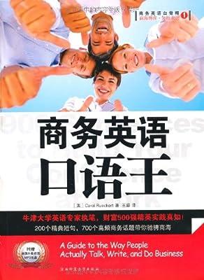 商务英语口语王.pdf