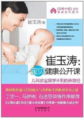 崔玉涛:宝贝健康公开课.pdf