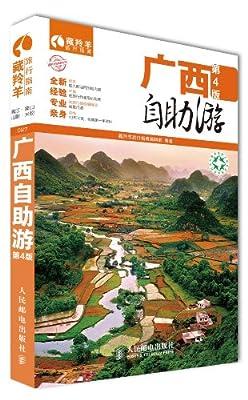 广西自助游.pdf