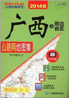 公路地图系列:广西及周边省区公路网地图集•桂粤湘贵云.pdf