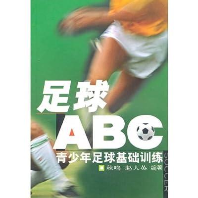 """足球""""ABC""""-青少年足球基础训练.pdf"""
