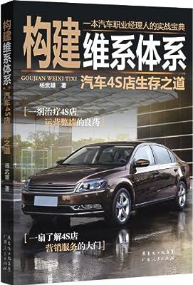 构建维系体系:汽车4S店生存之道.pdf