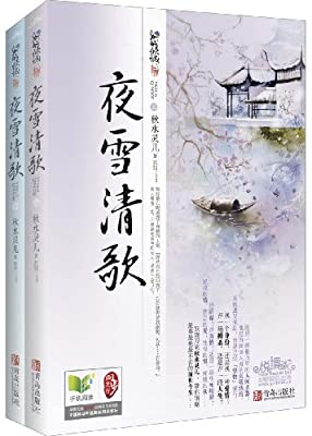 夜雪清歌.pdf