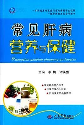 常见肝病营养与保健.pdf