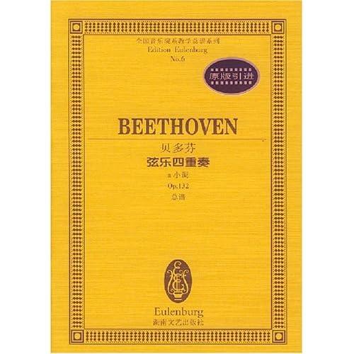贝多芬弦乐四重奏 a小调 Op.132总谱