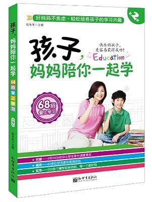 孩子,妈妈陪你一起学:68招爱上学习.pdf