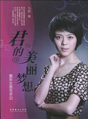 君的美丽梦想:整形女医生手记.pdf