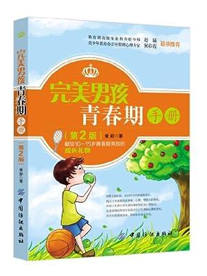 完美男孩青春期手册.pdf