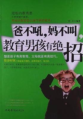 爸不吼,妈不叫,教育男孩有绝招.pdf
