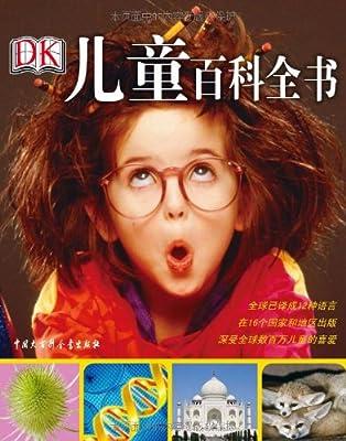 DK儿童百科全书.pdf