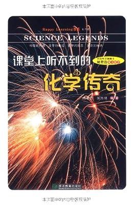 Happy Learning书系•课堂上听不到的化学传奇.pdf