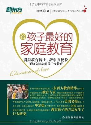 新东方•给孩子最好的家庭教育:留美教育博士、新东方校长王修文谈新时代子女教育.pdf
