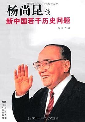 杨尚昆谈新中国若干历史问题.pdf