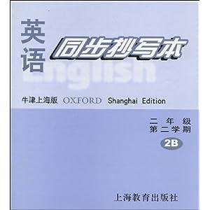 英语同步抄写本 2年级 第2学期 牛津上海版 -牛津英语 教材改编委员会