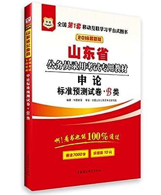 华图·山东省公务员录用考试教材:申论标准预测试卷·B类.pdf
