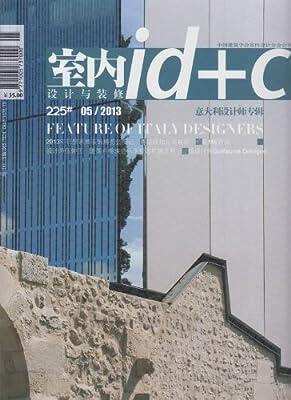 id+c室内设计与装修.pdf