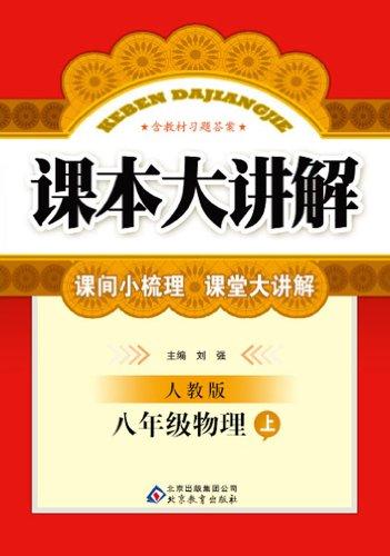 2013人教版八年级上册英语课文翻译 人教版八年级上册英语书课文求