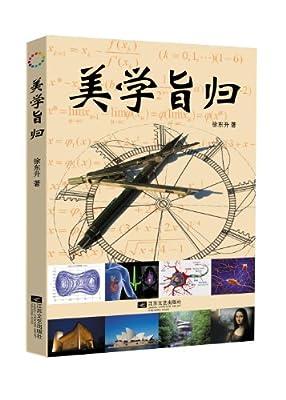 美学旨归.pdf