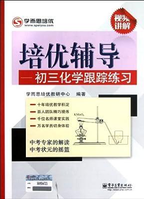 学而思培优•培优辅导:初3化学跟踪练习.pdf