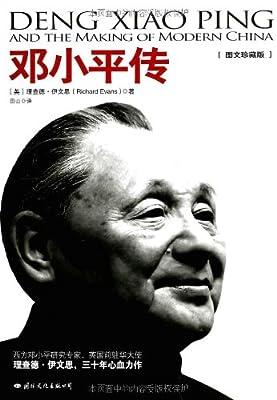 邓小平传.pdf