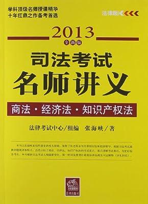 司法考试名师讲义:商法•经济法•知识产权法.pdf