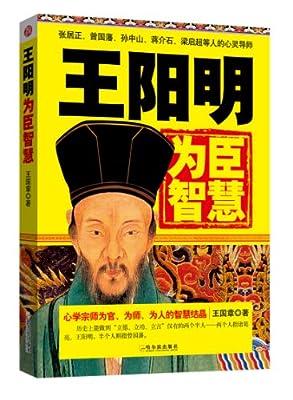 王阳明为臣智慧.pdf
