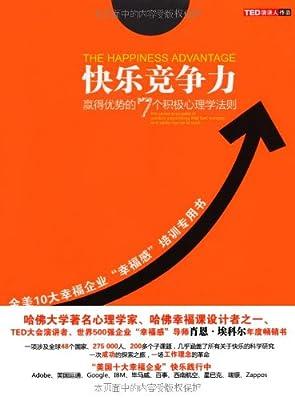 快乐竞争力:赢得优势的7个积极心理学法则.pdf