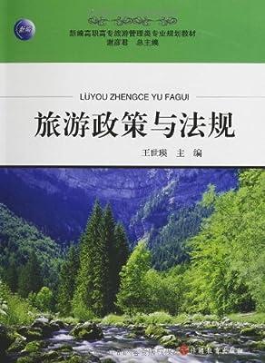 旅游政策与法规.pdf