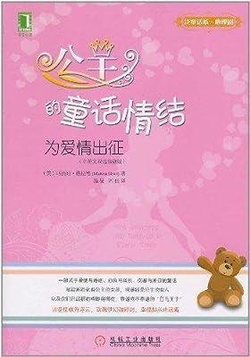 公主的童话情结:为爱情出征.pdf