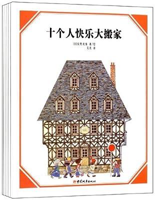 安野光雅数学绘本.pdf