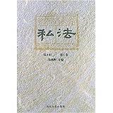 私法(第1辑第1卷)
