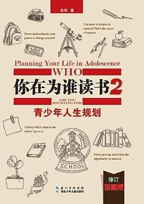 你在为谁读书2•青少年人生规划.pdf