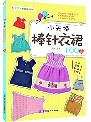 小天使棒针衣裙100款.pdf