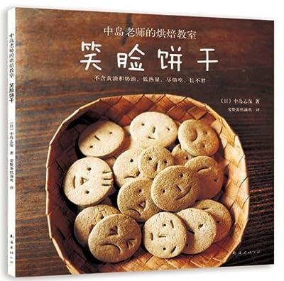笑脸饼干.pdf