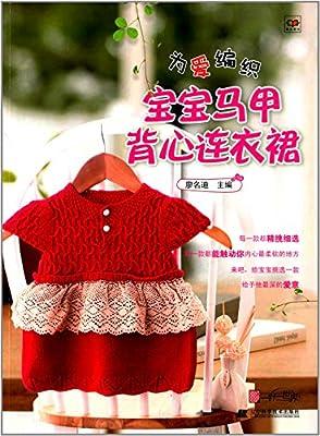 为爱编织:宝宝马甲背心连衣裙.pdf