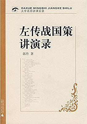 左传战国策讲演录.pdf
