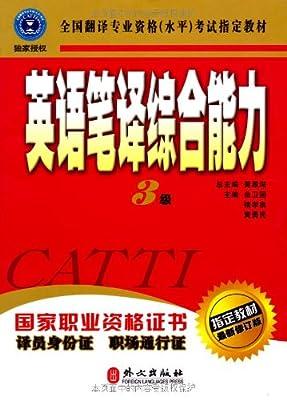 全国翻译专业资格考试指定教材•英语笔译综合能力.pdf