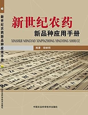 新世纪农药新品种应用手册.pdf