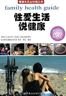 性爱生活悦健康.pdf