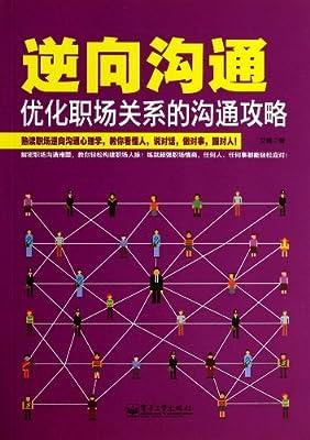 逆向沟通:优化职场关系的沟通攻略.pdf