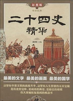 二十四史精华.pdf