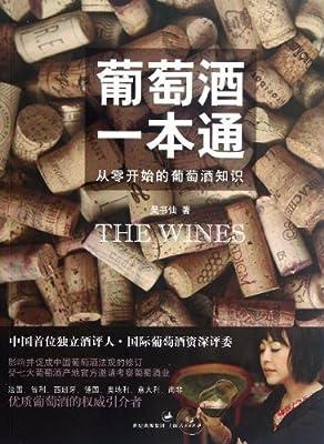 葡萄酒一本通.pdf