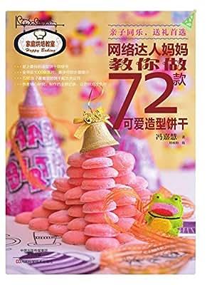 网络达人妈妈教你做72款可爱造型饼干.pdf