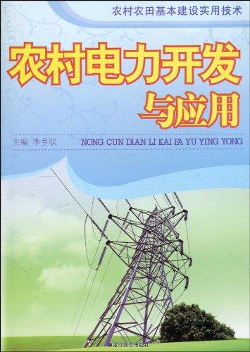 农村电力开发与应用