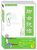 脚会说话(《手会说话》姊妹书,台湾销售200万册!)-图片