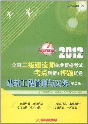 2012全国二级建造师执业资格考试考点解析 押题试卷 建筑工程管理与图片
