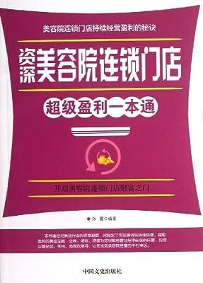 资深美容院连锁门店超级盈利一本通.pdf