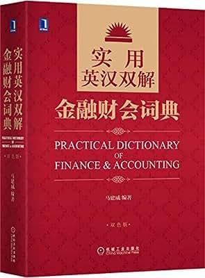 实用英汉双解金融财会词典.pdf